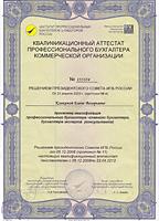 Квалификационный аттестат профессионального бухгалтера коммерческой организации