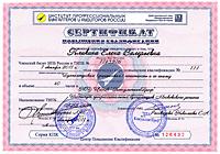 Сертификат об окончании курсов повышения квалификации: Бухгалтерская (финансовая) отчетность и ее анализ