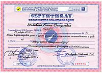 Сертификат об окончании курсов повышения квалификации, 2010 год, декабрь: Новое в бухгалтерском учете и аудите, экономическом анализе и финансовом менеджменте, налогообложении и праве