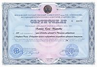 Сертификат об окончании курсов подготовки аудиторов