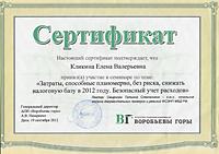 Сертификат об участии в семинаре о безопасном учете расходов