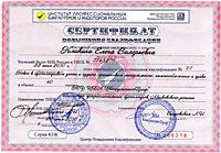 Сертификат об окончании курсов повышения квалификации: Новое в нормативном регулировании и актуальные проблемы практики налогообложения