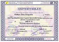 Сертификат об окончании курсов повышения квалификации, 2006 год: Новое в бухгалтерском учете и аудите, экономическом анализе и финансовом менеджменте, налогообложении и праве