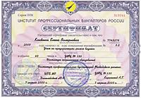 Сертификат об окончании курсов повышения квалификации: Учет на предприятиях малого бизнеса