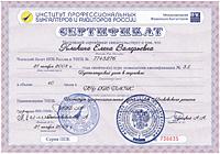 Сертификат об окончании курсов повышения квалификации: Бухгалтерский учет в торговле