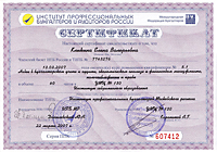 Сертификат об окончании курсов повышения квалификации, 2007 год: Новое в бухгалтерском учете и аудите, экономическом анализе и финансовом менеджменте, налогообложении и праве