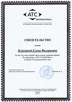 Свидетельство о прослушивании семинар-тренинга по программе ACCA DipIFR-Rus